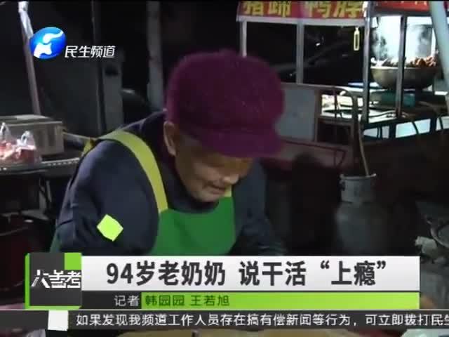 视频-每夜摆摊到凌晨 郑州94岁煎饼奶奶火了