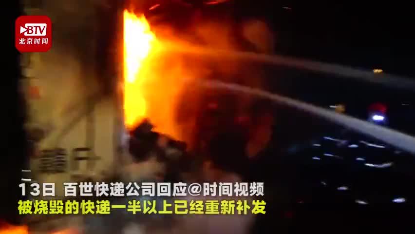 视频:被烧毁的双十一快递已补发 快递公司称两天内