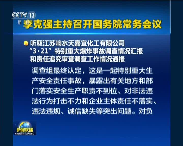 视频 李克强主持国务院常务会议 听取响水爆炸事故