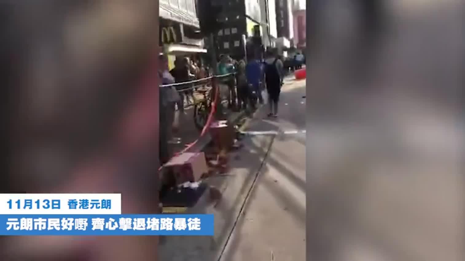 视频 香港元朗市民合力驱赶暴徒 主动清理路障