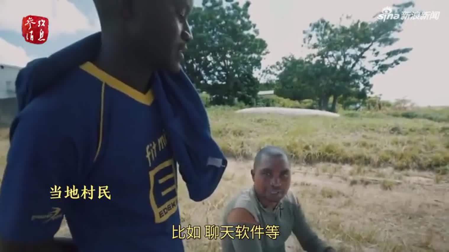 """视频 美媒赴非洲拍节目抹黑中国 却遭海外网友""""打"""