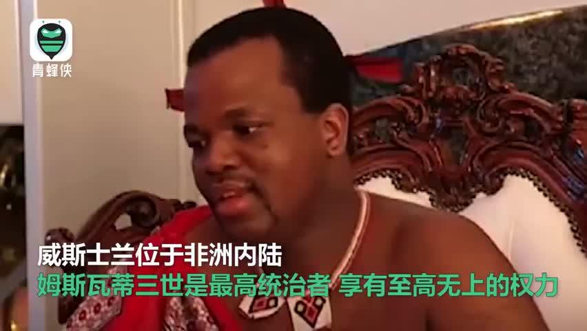 视频-不顾民生疾苦 非洲国王为15个老婆买19辆