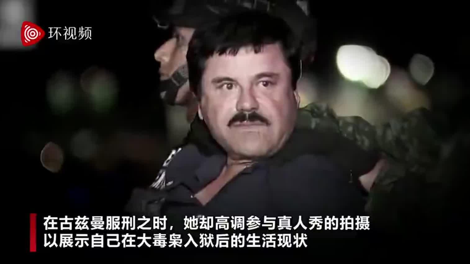 视频:墨西哥毒枭妻子参加美国真人秀 展示自己生活