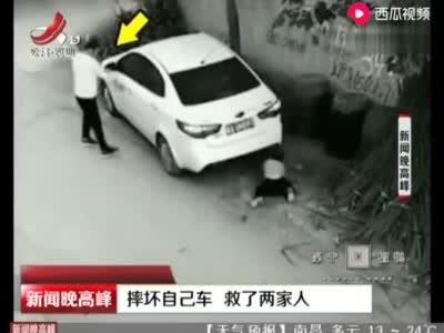 安徽:摔坏自己车 救了两家人