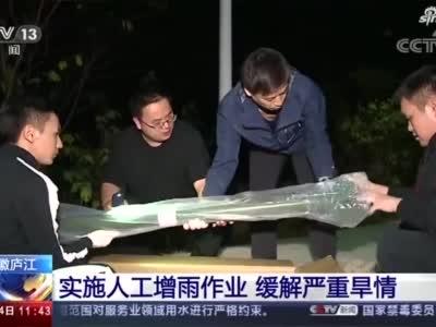 视频|安徽庐江实施人工增雨作业 缓解严重旱情