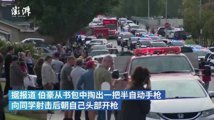 视频-美国加州高中校园枪击2死3伤:16岁亚裔枪