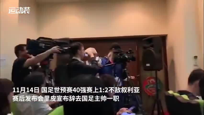 视频-辞职后 里皮径直离开新闻发布会