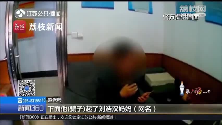 视频:骗子冒充老师在班级群收费 20多位家长被骗