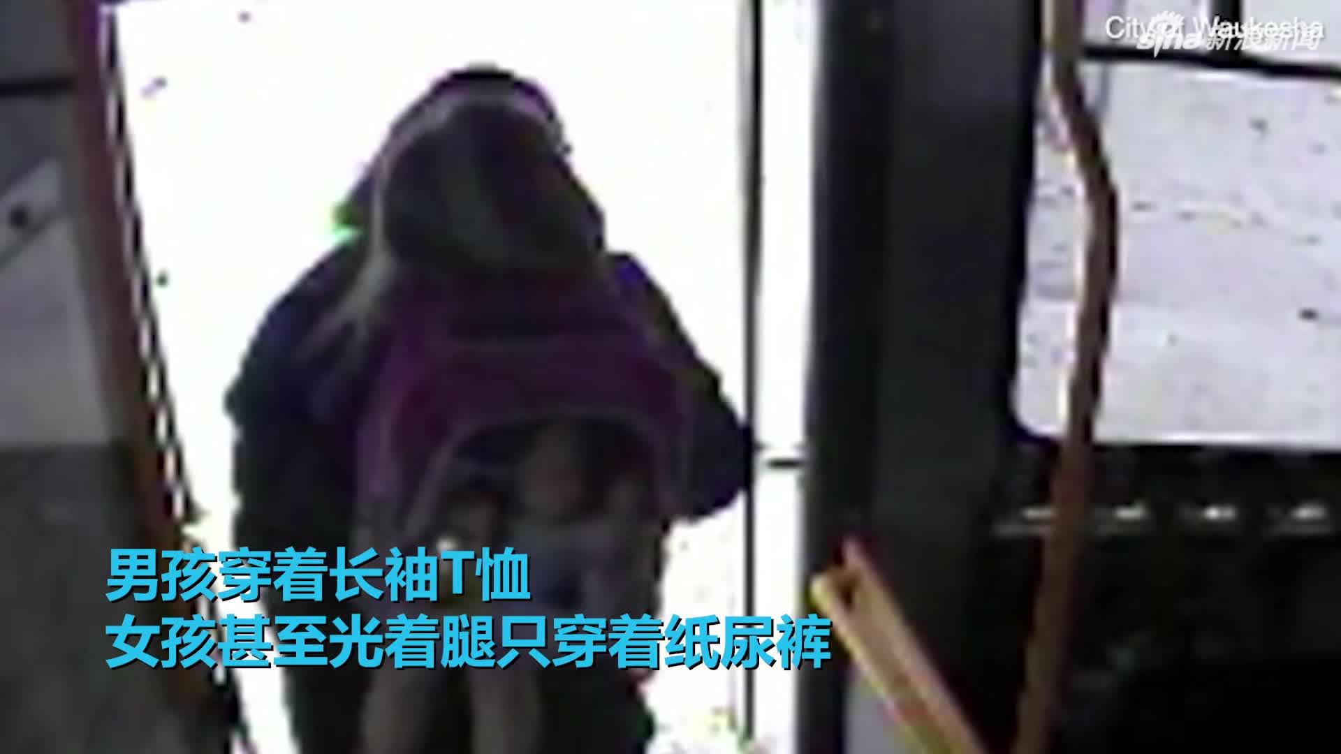 视频-两小孩只穿T恤尿裤在雪天迷路 女公交司机停