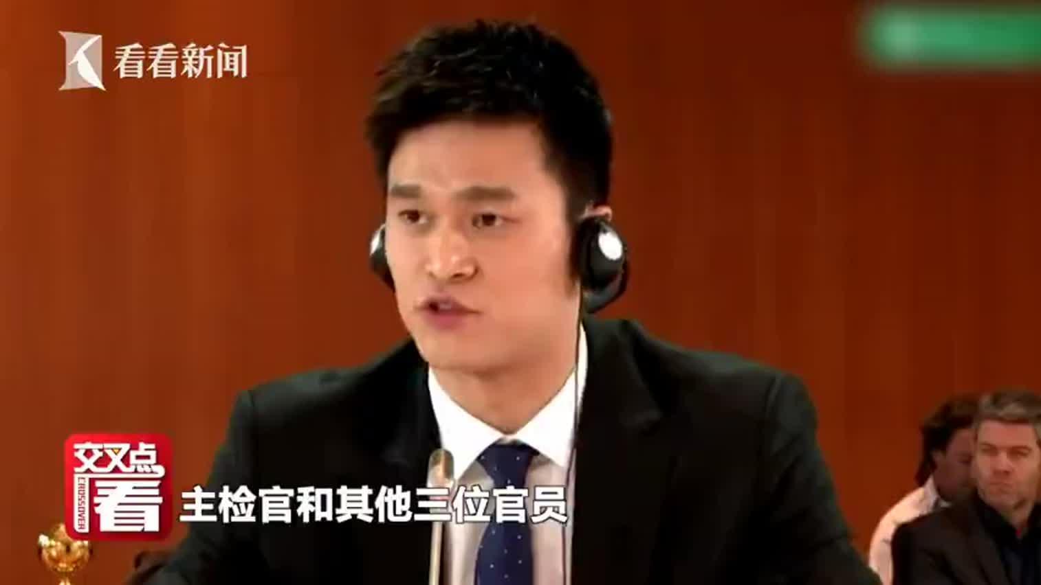 视频|听证会上孙杨为自己辩护:主检官显得非常不专