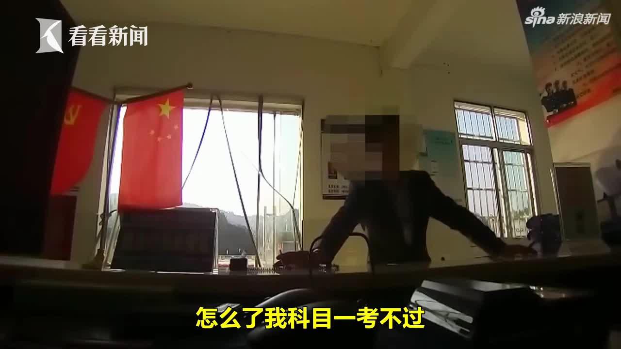 视频|男子花18000元买驾照 被查反问交警:怎