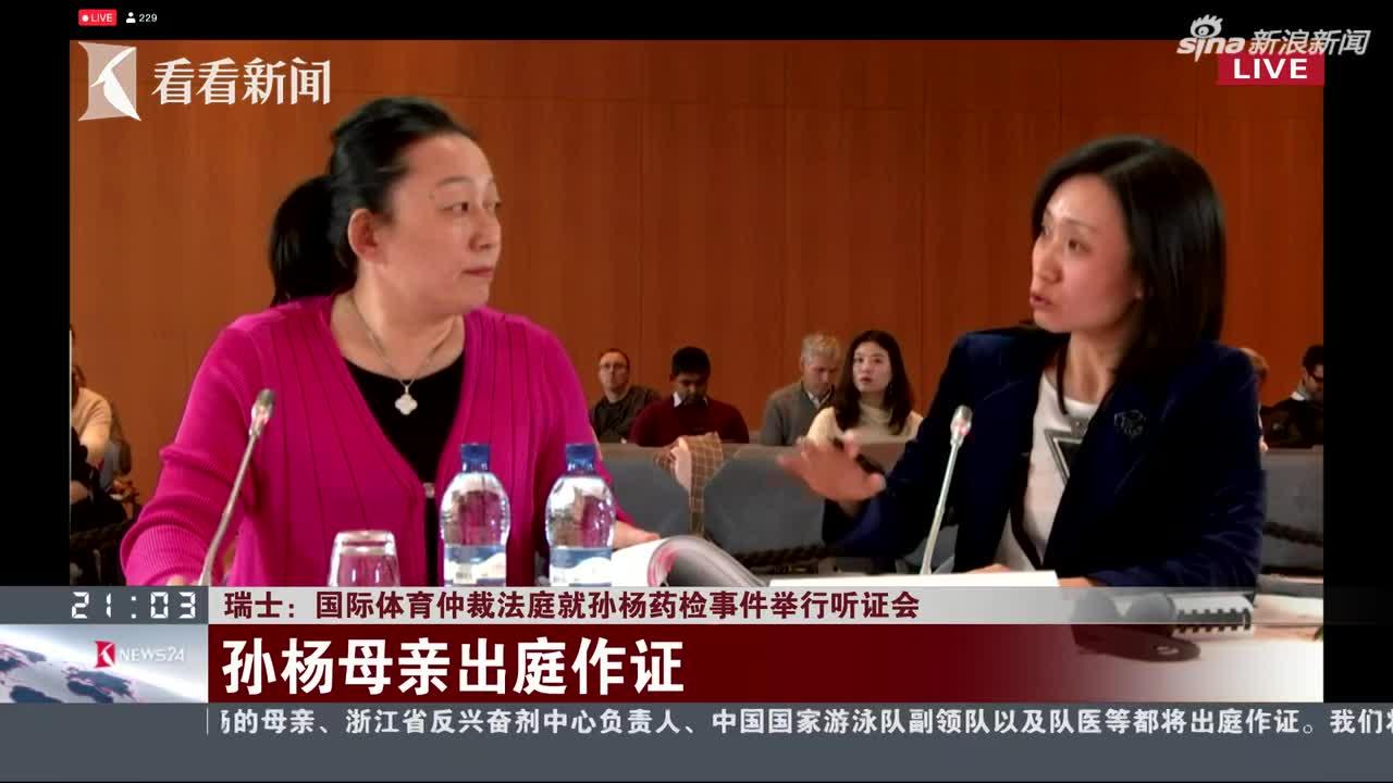 视频|孙杨母亲:当时没报警很后悔 该让警察记录真
