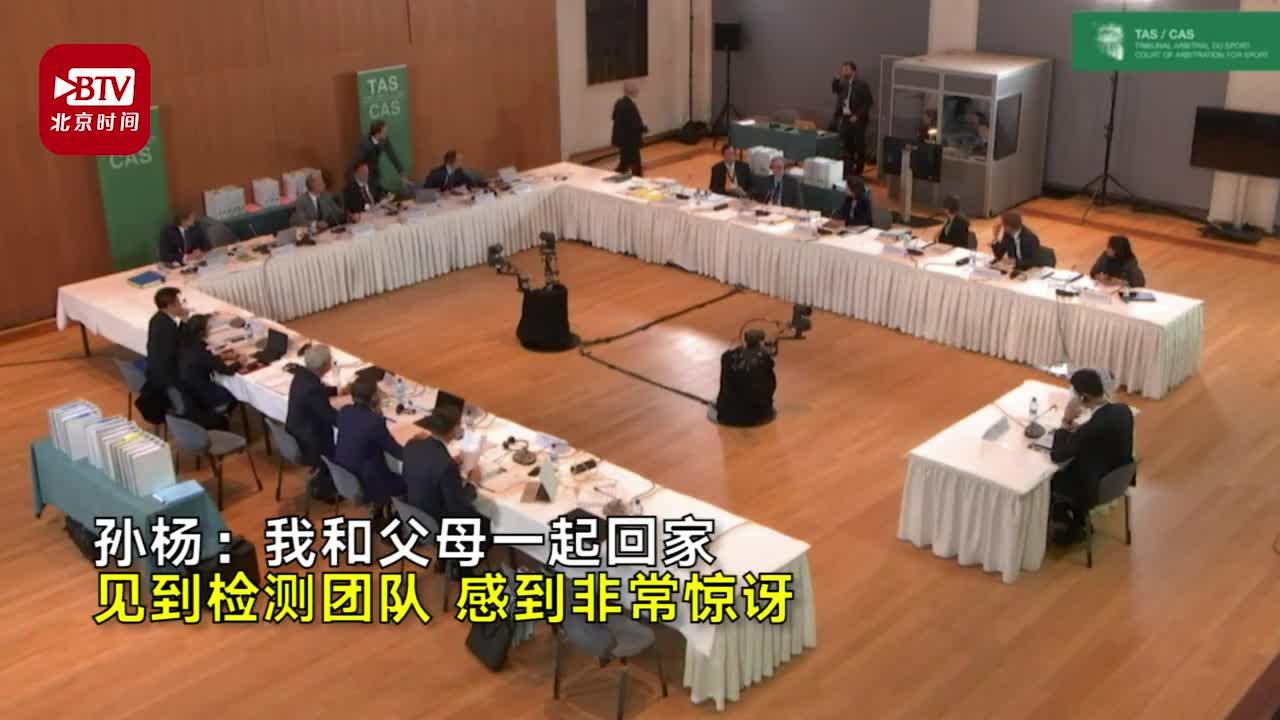 视频-孙杨听证会主审官警告WADA律师:提问不要