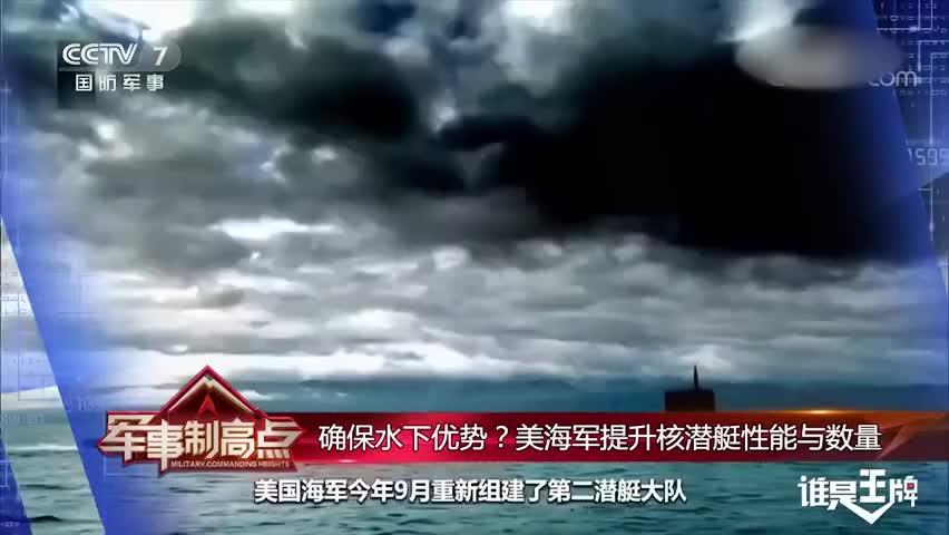 视频-美军开建第五代战略核潜艇 海军战力将大幅增