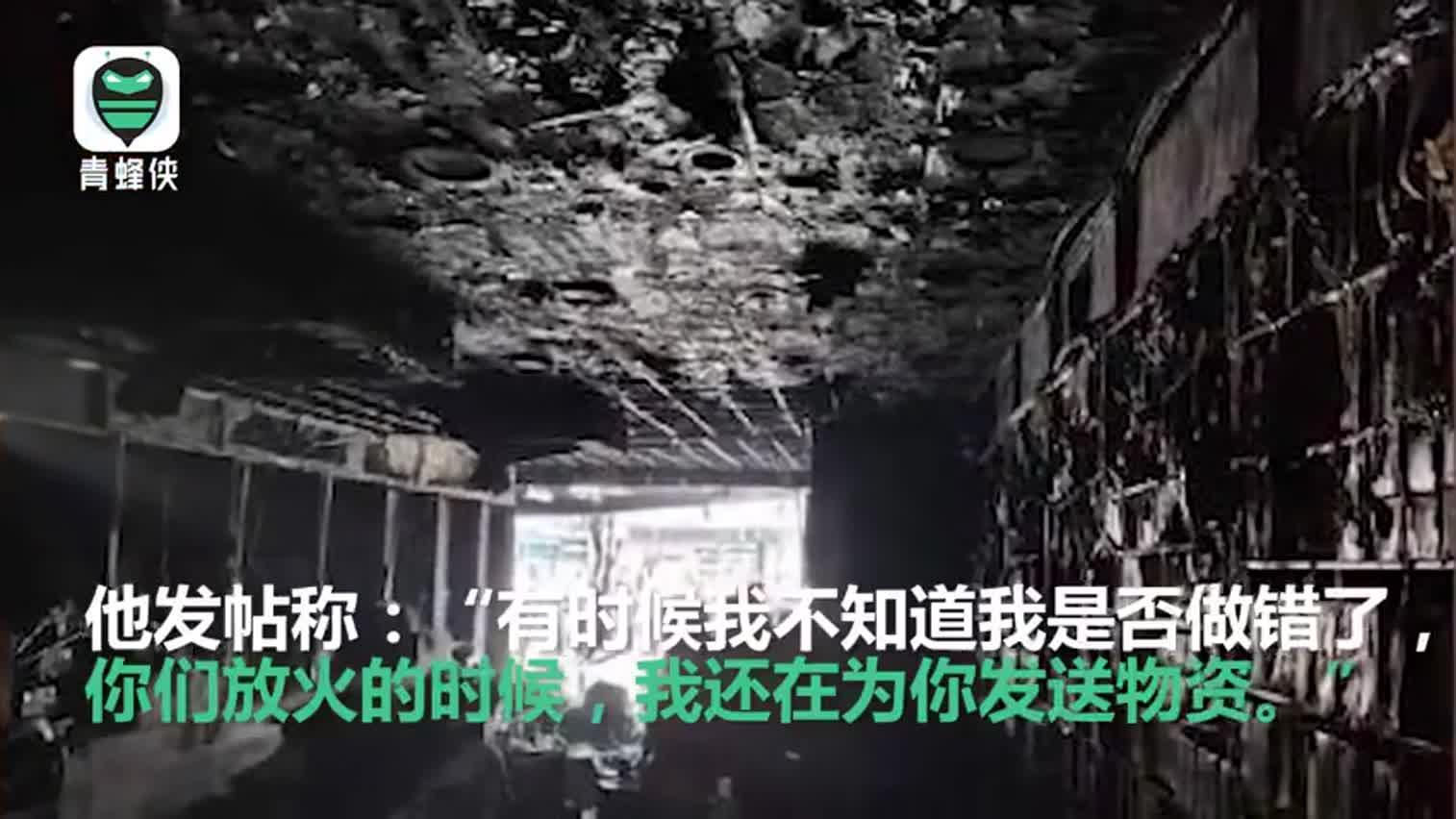视频-店主为暴徒输送物资 暴徒一把火烧了他的店铺
