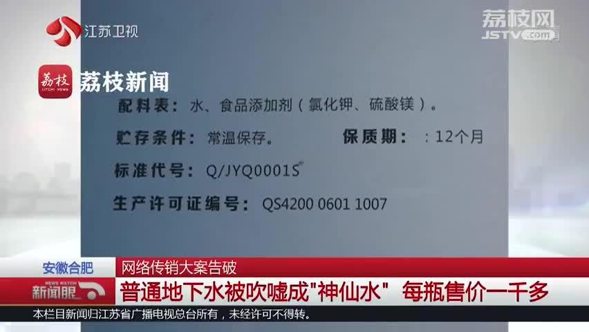 视频-普通地下水吹成神仙水每瓶卖千元:近7万人上