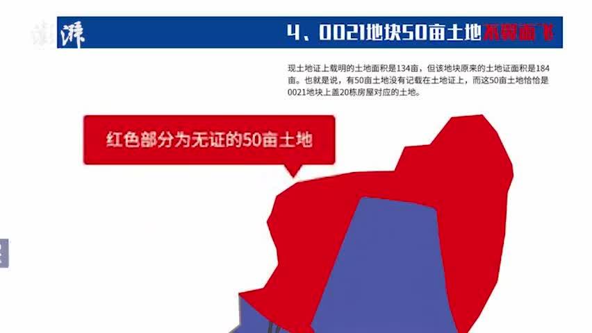 视频-广州烂尾房22年未交付 原址土地被注销