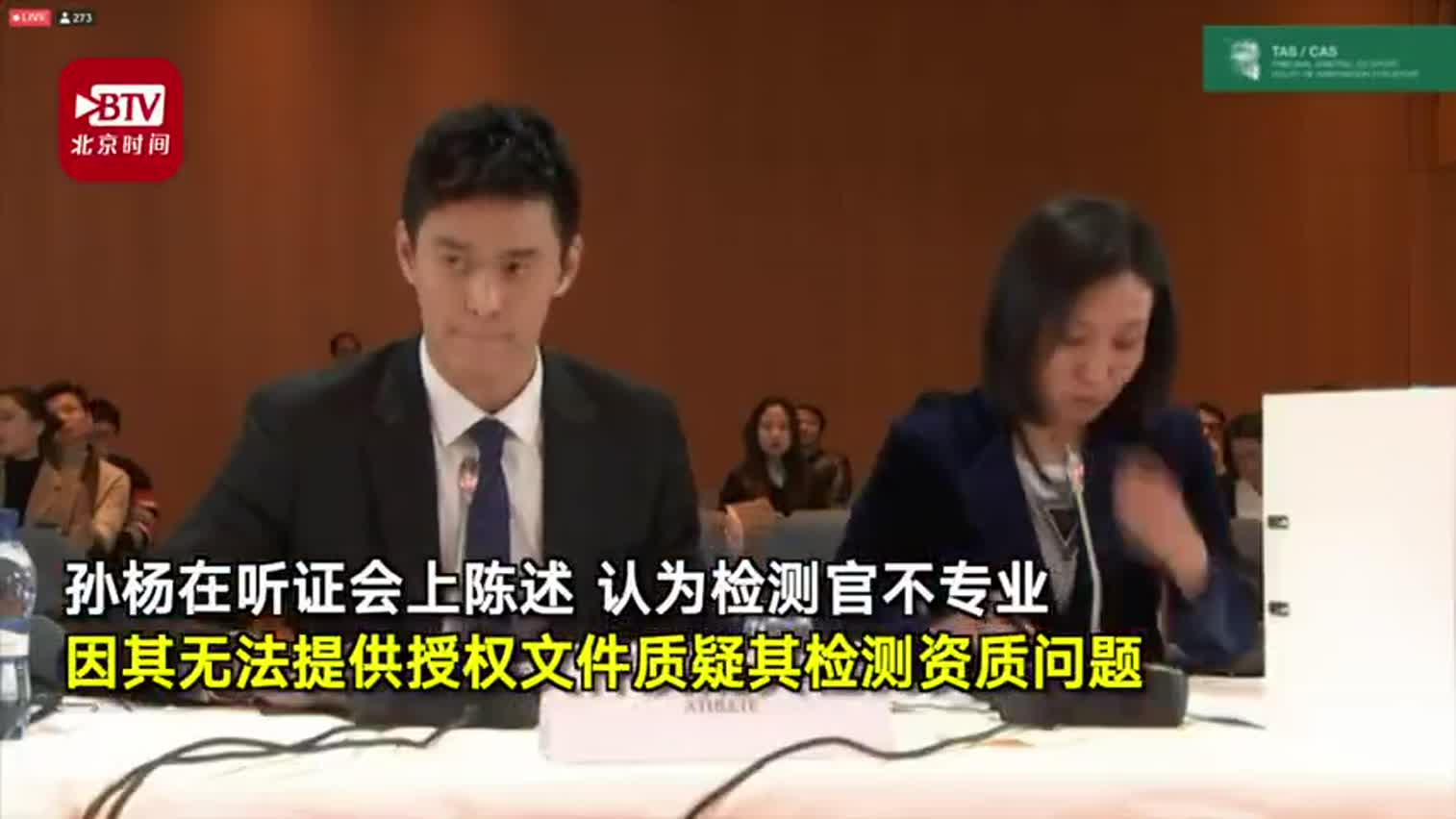 视频-100秒回顾孙杨公开听证会 历时10小时