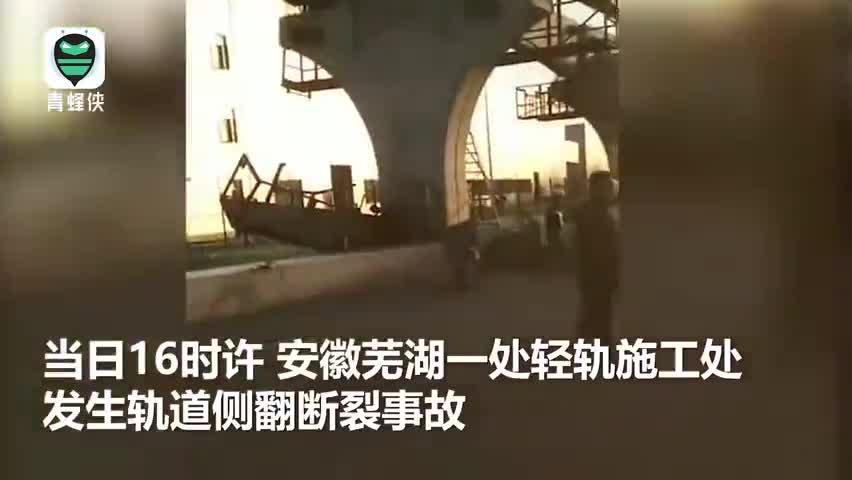 视频-安徽芜湖1号线轨道梁突发侧翻 致一名作业人