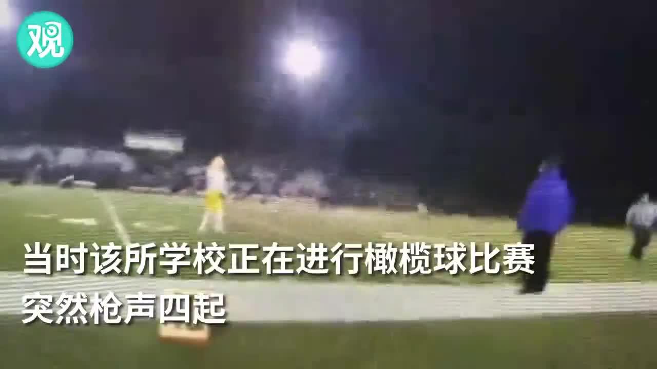 视频-美国一高中橄榄球赛时发生枪击 2人受伤