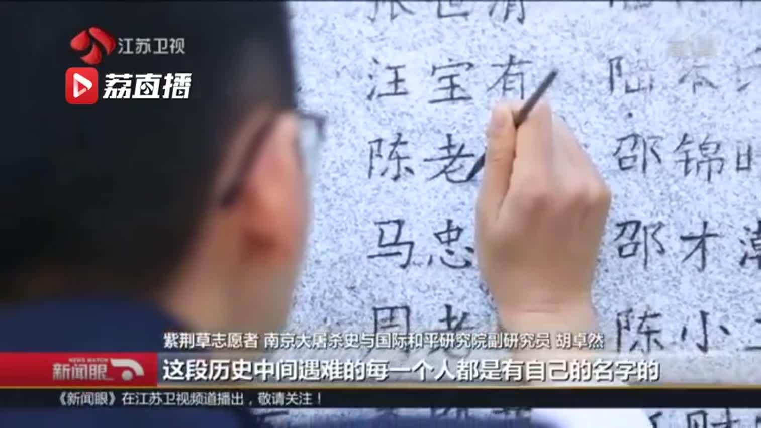 为了不克不及忘记的纪念 南京大年夜屠戮遇难者名单墙开端描新