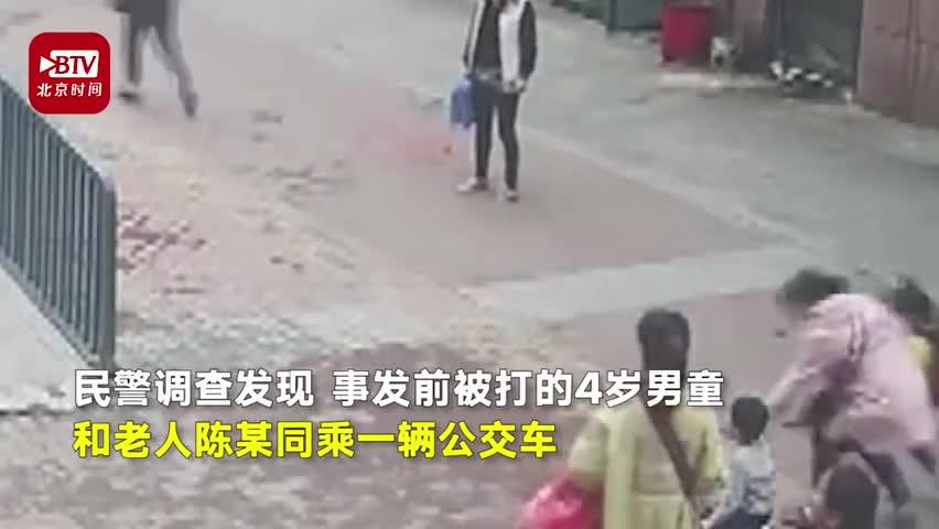 视频-4岁男童劝说老人不能逃票反被打 民警:孩子