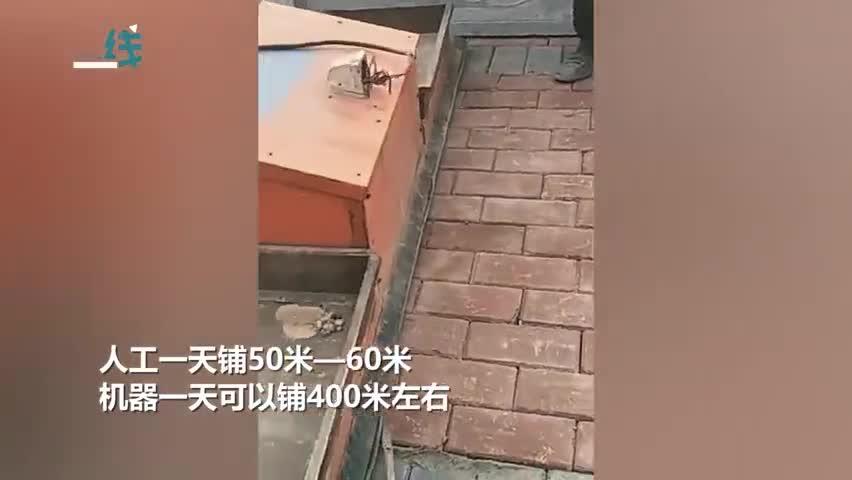 视频-机器代替人工日铺400米地砖 网友:不努力