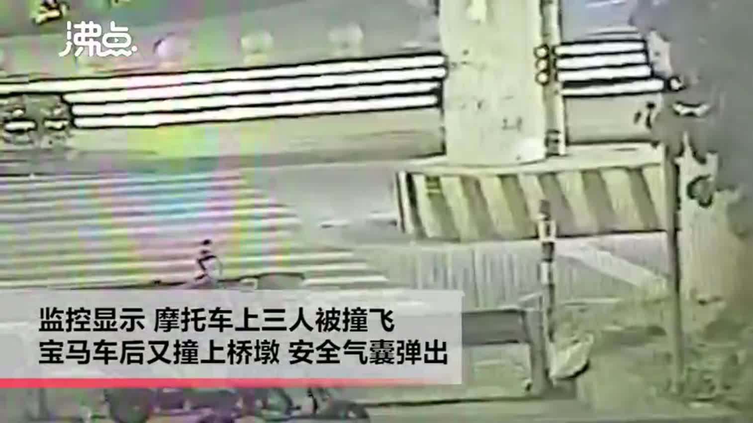 视频-三人同乘一辆摩托被宝马车撞飞