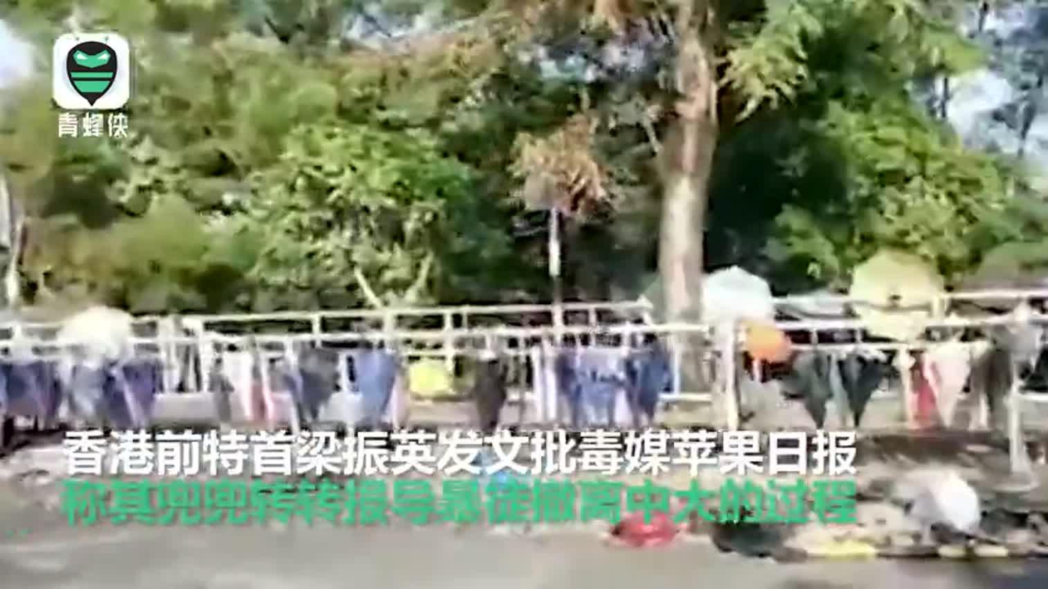 视频-暴徒撤离港中大 梁振英一语道破原因:其他都