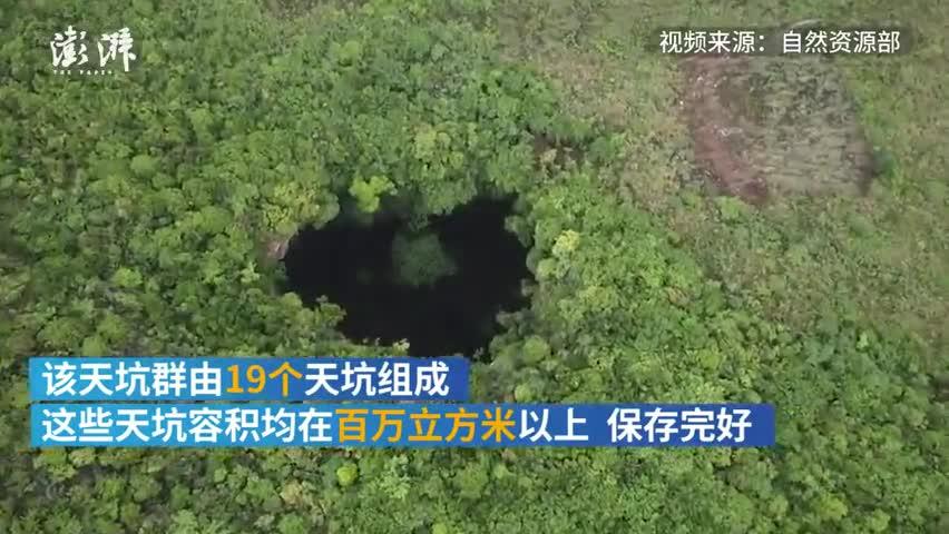 视频:绝美航拍!广西发现一世界级天坑群
