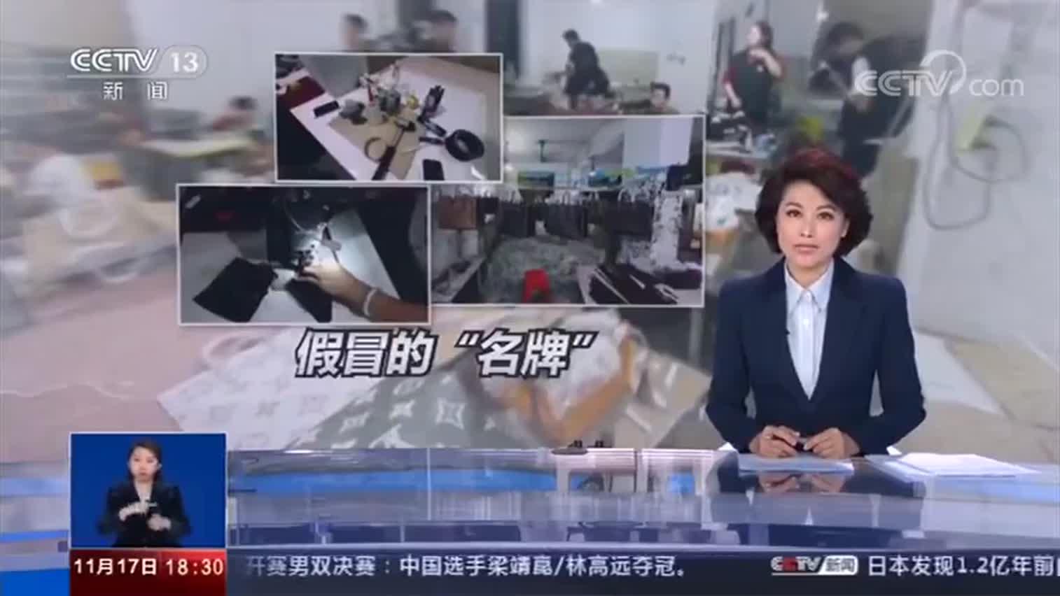 视频 假名牌包制售过程被曝光:高仿货上海广东制造