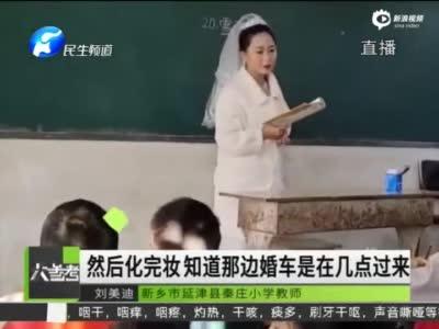 新乡小学老师穿婚纱上课