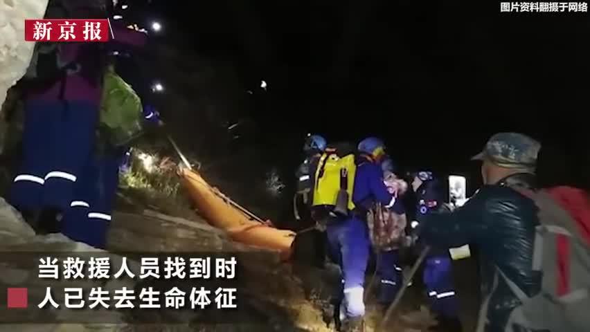 视频:53岁驴友9级风中爬野山被吹下悬崖 不幸遇