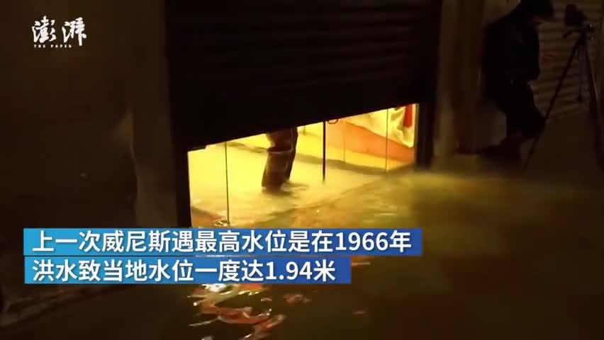 视频-威尼斯一周3度高位潮峰:120座教堂被淹,