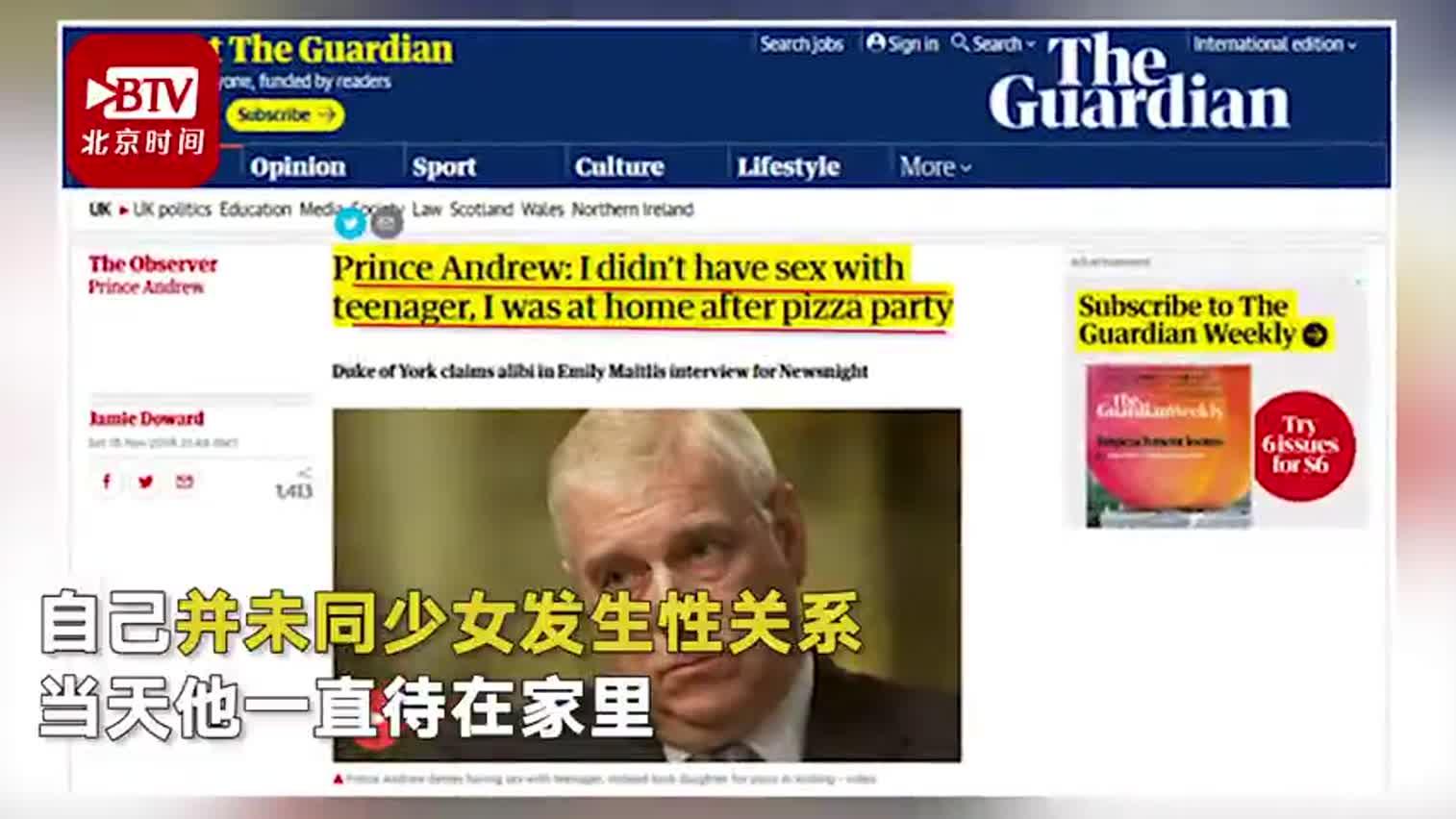 视频:英国王子安德鲁否认性侵称从不参加派对 被扒