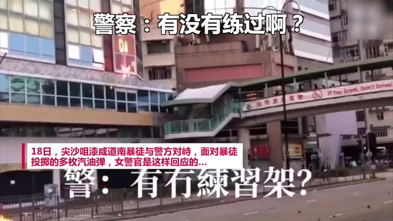 视频-女警官喊话扔汽油弹的暴徒:扔歪啦!有没有练