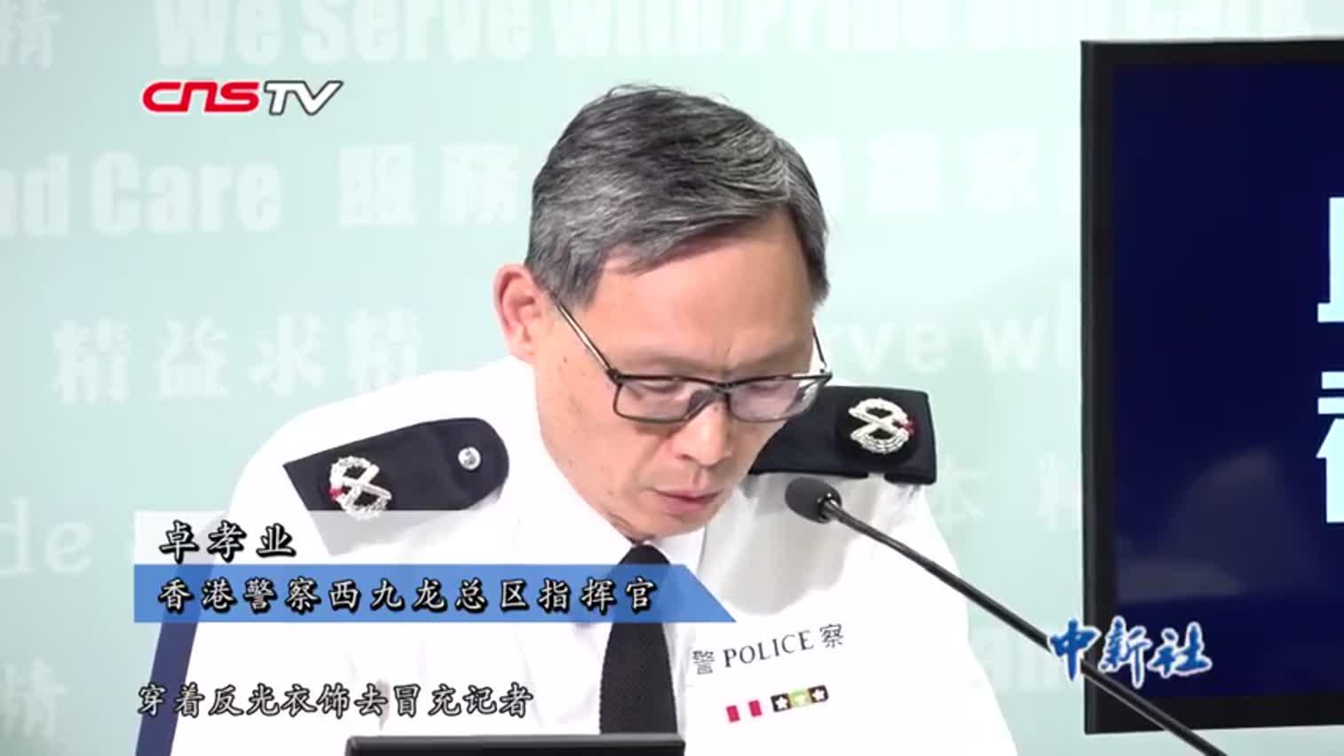 视频|香港警方:暴力现场部分自称医护和记者人士无