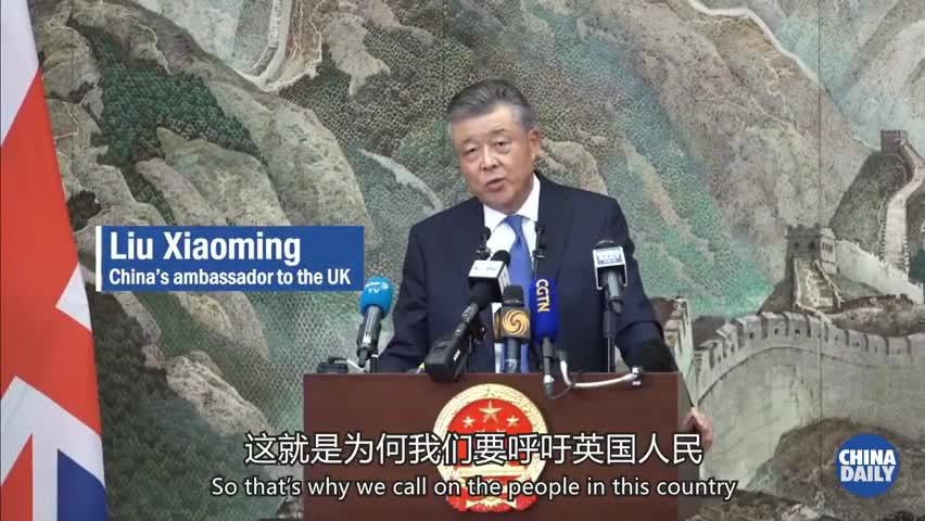 视频|中国驻英大使刘晓明:香港乱下去对英国有百害