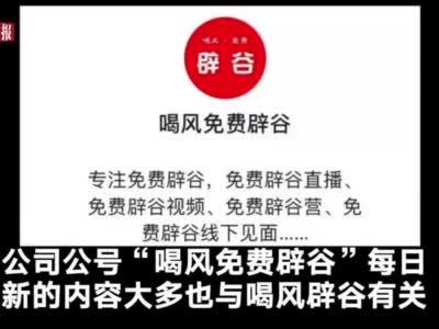 """官方回应""""喝风辟谷公司""""获补贴:公示期可提质疑 已介入调查"""