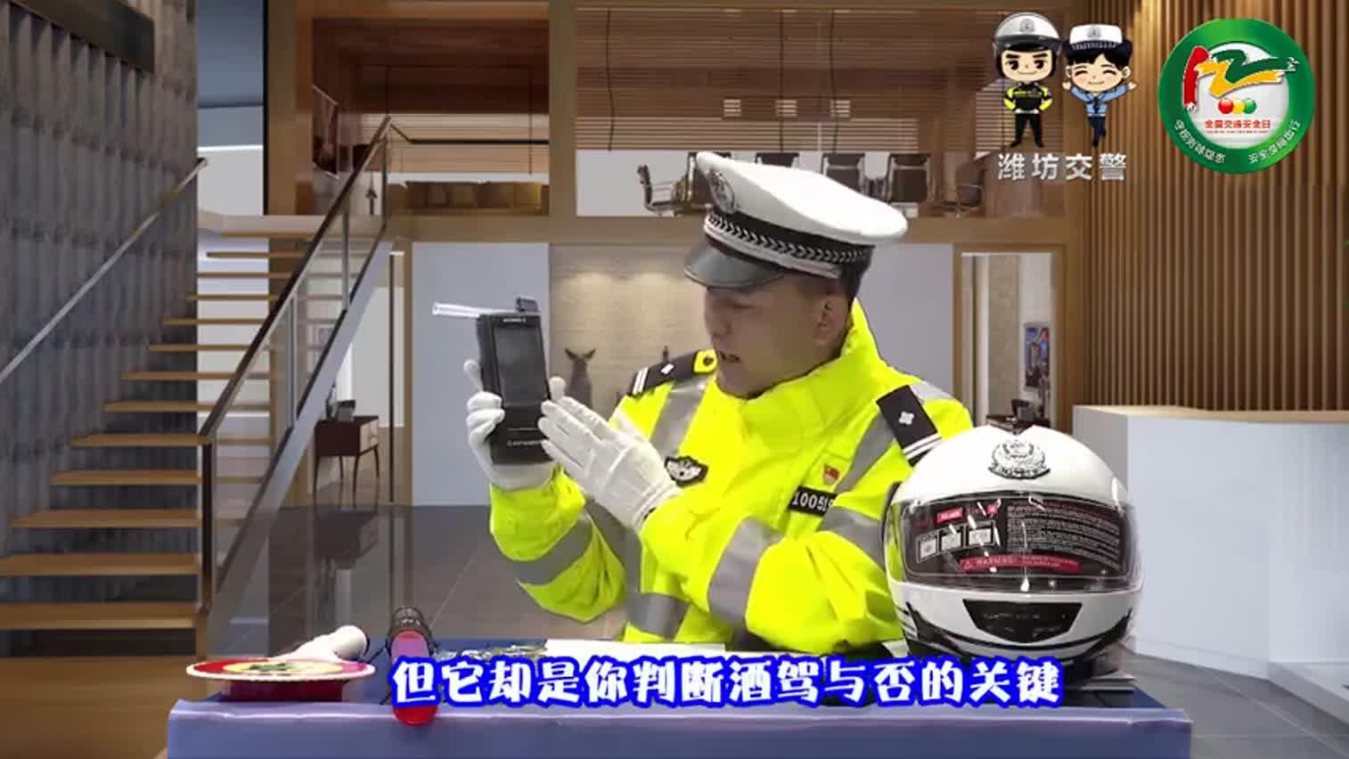 潍坊交警李佳琦式宣传交通安然