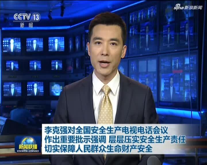 李克强对全国安然临盆电视德律风会议作出重要批示