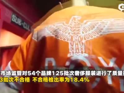 Coach、Tory Burch等品牌服装抽检不合格!其中一款含致癌物…