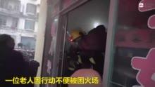 九江消防员浓烟里摸索寻找80岁老人 紧紧抱住冲出火场