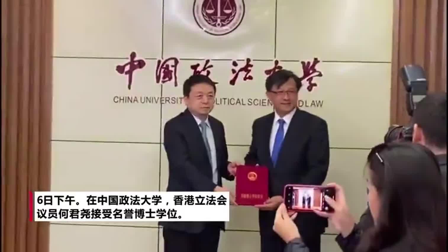 何君尧获中国政法大年夜学揭橥荣誉博士学位