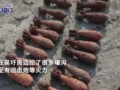 惊!江苏一工地挖出39枚迫击炮弹,火药和击发装置还在