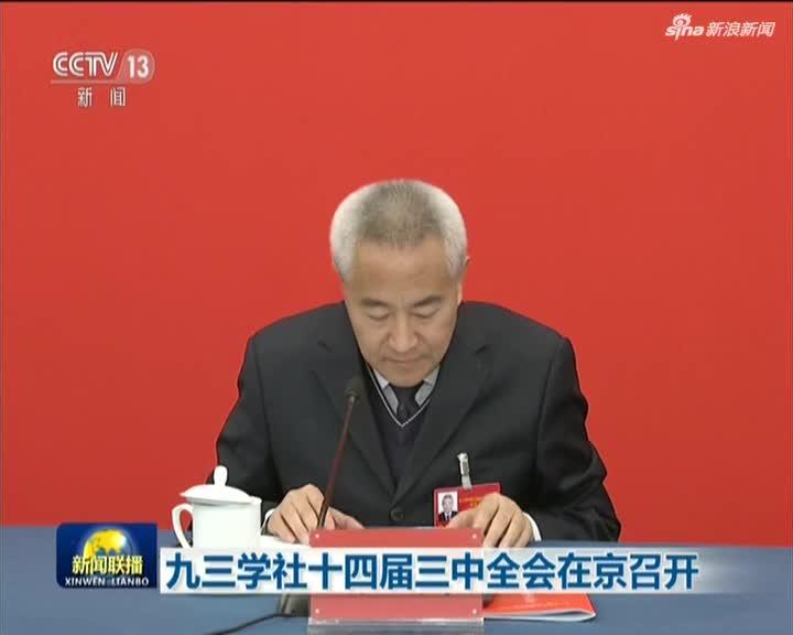 《新闻联播》九三学社十四届三中全会在京召开