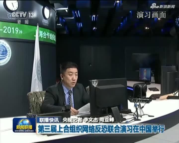 《新闻联播》第三届上合组织网络反恐联合演习在中国举行