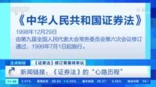 """四年三读 中国资本市场""""根本大法""""将迎大修"""