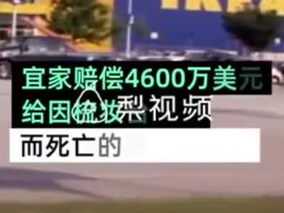致2岁男童身亡,宜家赔4600万美元