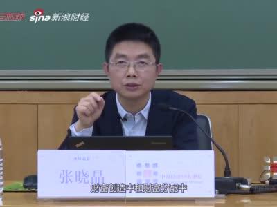 长安讲坛张晓晶:要强调市场在金融资源配置中的决定性作用